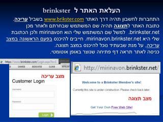 העלאת האתר ל   brinkster