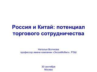 Россия и Китай: потенциал торгового сотрудничества