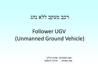 רכב מעקב ללא נהג Follower UGV  ( Unmanned Ground Vehicle )
