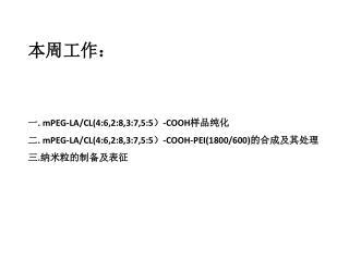 本周工作: 一 . mPEG-LA/CL(4:6,2:8,3:7,5:5 ) -COOH 样品纯化