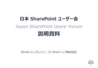 日本  SharePoint  ユーザー会 Japan SharePoint Users' Forum 説明資料