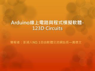 Arduino 線上電路與程式模擬軟體 - 123D  Circuits