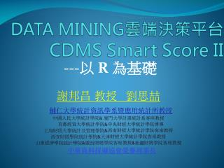 DATA MINING 雲端決策平台 CDMS Smart Score II