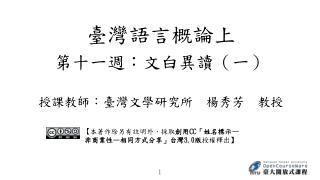 第十一週:文白異讀 (一) 授課教師:臺灣文學研究所 楊秀芳 教授