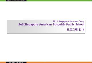 2011 Singapore Summer Camp   SAS(Singapore American School)& Public School 프로그램 안내