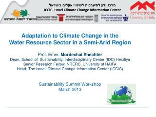 מרכז ידע להיערכות לשינויי אקלים בישראל ICCIC- Israel Climate Change Information Center