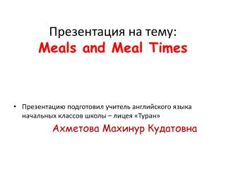 Презентация на тему: Meals and Meal  Times