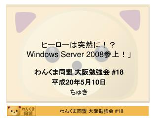 ??????????? Windows Server 2008 ????
