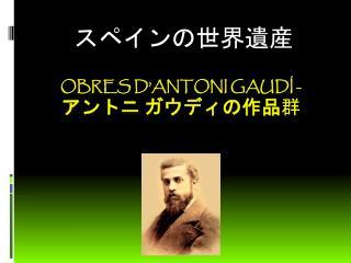 OBRES D'ANTONI  GAUDí  - アントニ ガウディの作品 群