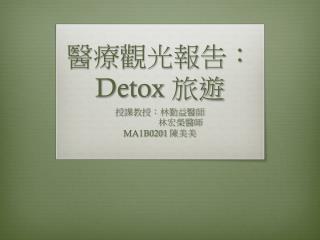醫療觀光報吿: Detox  旅遊