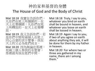 神的家和基督的身體 The House of God and the Body of Christ