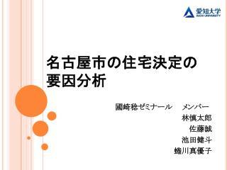 名古屋市の住宅決定の 要因分析