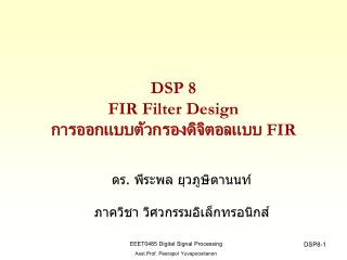 DSP 8 FIR Filter Design  ??????????????????????????  FIR
