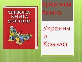 Украины