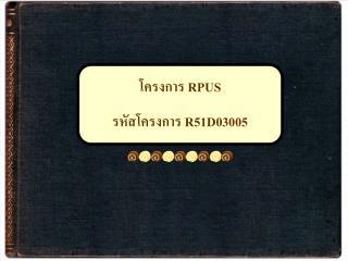 ???????  RPUS ???????????  R51D03005