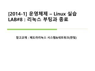 [2014-1]  운영체제  – Linux  실습 LAB#8 :  리눅스 부팅과 종료
