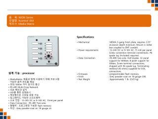 품   목 :  NION Series 모델명 :  Xcontrol  4X4 제조사 :  Media Matrix