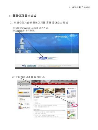 Ⅰ.  홈페이지 접속방법
