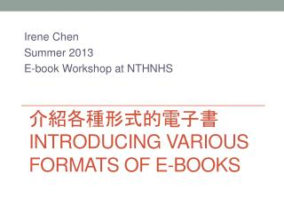 介紹各種形式的電子書 Introducing Various Formats of E-books