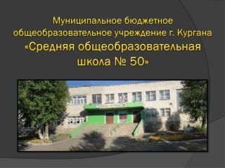 Школа образована и открыта в 1973 году.