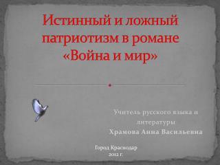 Истинный и ложный патриотизм в романе  «Война и мир»