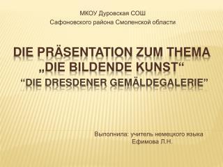 "Die  Pr ä sentation  zum Thema ""Die bildende Kunst"" ""Die  Dresdener gem ä ldegalerie """