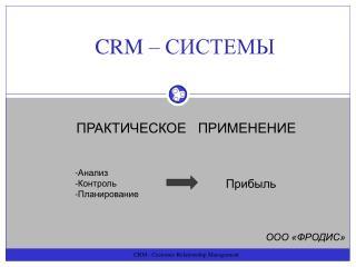 CRM – СИСТЕМЫ