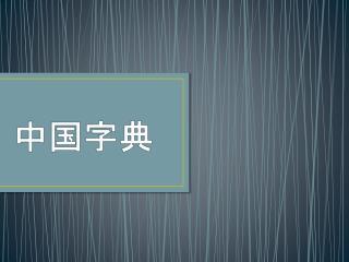 中国 字 典