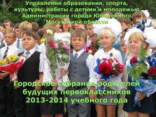 Городское собрание родителей будущих первоклассников 2013-2014 учебного года