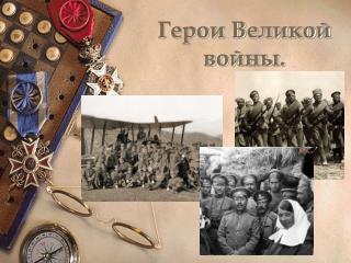 Герои Великой войны .