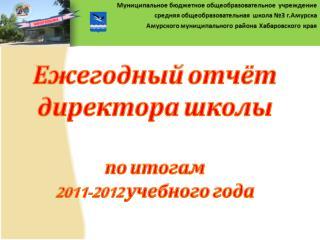 Ежегодный отчёт директора школы по итогам  2011-2012 учебного года