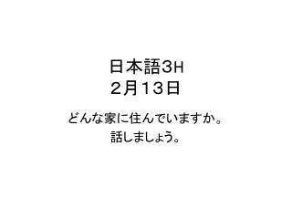日本語3 H 2月13日