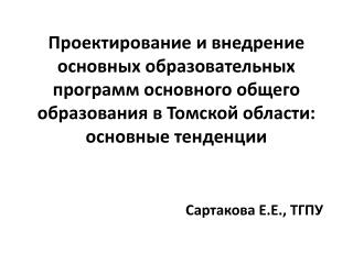 Сартакова Е.Е., ТГПУ