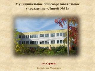 Муниципальное общеобразовательное учреждение «Лицей №31»
