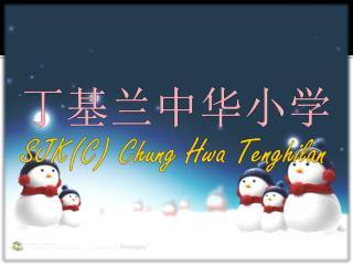 丁基兰中华小学 SJK(C) Chung  Hwa Tenghilan