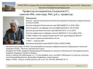Профессор-исследователь Соломонов Н.Г.,  советник РАН, член-корр. РАН, д.б.н., профессор
