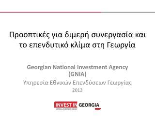 Προοπτικές για διμερή συνεργασία και  το επενδυτικό κλίμα στη Γεωργία