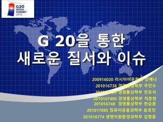 G 20 을 통한 새로운 질서와 이슈