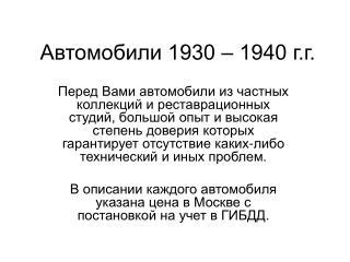 Автомобили 1930 – 1940 г.г.
