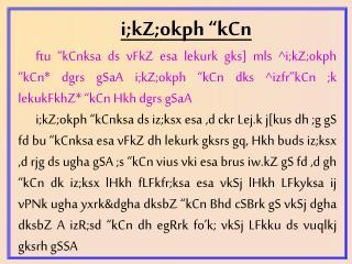 """i;kZ;okph  """" kCn"""