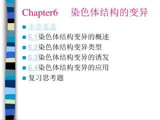 Chapter6      染色体结构的变异