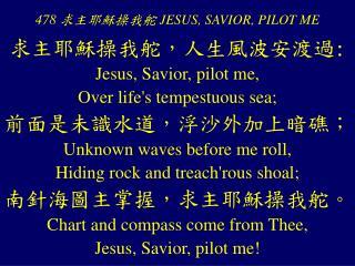 478  求主耶穌操我舵  JESUS, SAVIOR, PILOT ME
