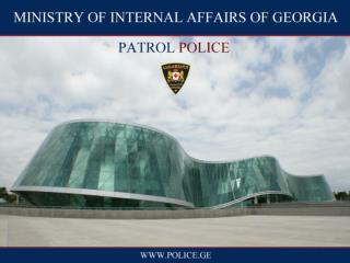Департамент Патрульной Полиции