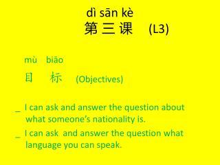 dì sān kè 第 三 课     (L3)