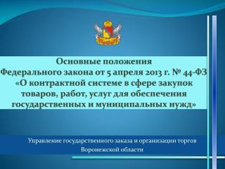 Управление государственного заказа и организации торгов  Воронежской области