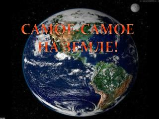 САМОЕ-САМОЕ  НА ЗЕМЛЕ!
