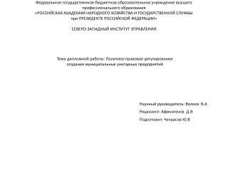 Научный руководитель :  Волков  В.А