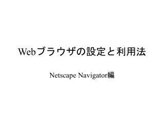 Web ブラウザの設定と利用法