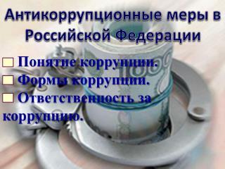 Антикоррупционные меры в Российской Федерации