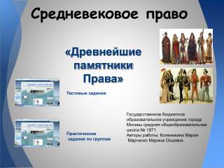 Средневековое право
